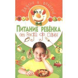 Белоглазов Д., Троянская Н. Питание ребенка от года до семи. Вкусно и полезно!