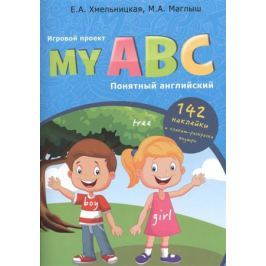 Хмельницкая Е., Маглыш М. My ABC. Игровой проект. Понятный английский (+142 наклейки и плакат-раскраска)
