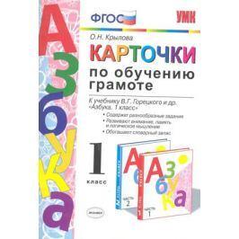 Крылова О. Карточки по обучению грамоте 1 кл