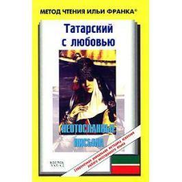 Валиуллина Л. (сост.) Татарский с любовью Г. Кутуй Неотосланные письма