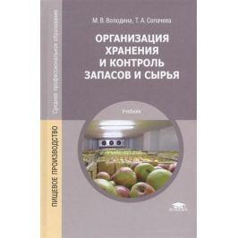 Володина М., Сопачева Т. Организация хранения и контроль запасов и сырья. Учебник