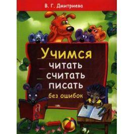 Дмитриева В.Г. Учимся читать считать писать без ошибок