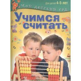 Гаврина С., Кутявина Н., Топоркова И. и др. Учимся считать. Пособие для занятий с детьми 4-5 лет