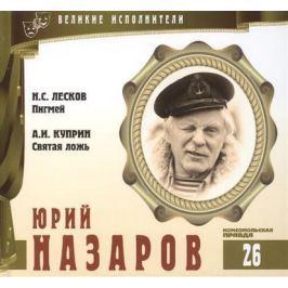 Лазарева Е. Великие исполнители. Том 26. Юрий Назаров (р. 1937). (+аудиокнига CD
