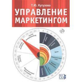 Кутузова Т. Управление маркетингом (+CD)