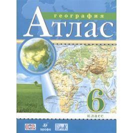 Ильина С. (ред.) География. 6 класс. Атлас