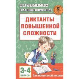 Узорова О., Нефедова Е. Диктанты повышенной сложности. 3-4 классы. Для начальной школы