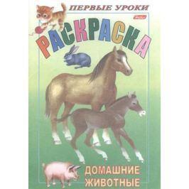 Баранова И. (худ.) Раскраска. Домашние животные