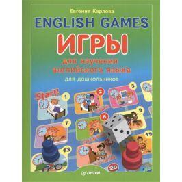 Карлова Е. English Games. Игры для изучения английского языка для детей