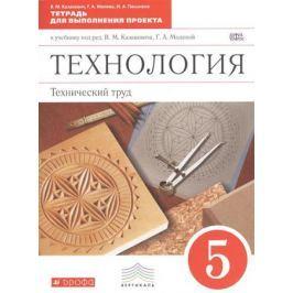 Казакевич В., Молева Г. Пасынков И. Технология. Тетрадь для выполнения проекта: Технический труд. 5 класс