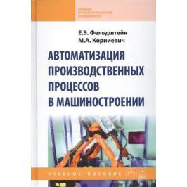 Фельдштейн Е., Корниевич М. Автоматизация производственных процессов в машиностроении