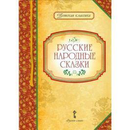 Роженцева Е. (сост.) Русские народные сказки
