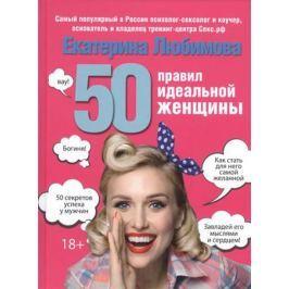 Любимова Е. 50 правил идеальной женщины