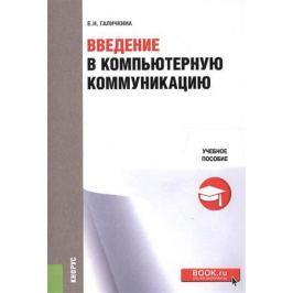 Галичкина Е. Введение в компьютерную коммуникацию. Учебное пособие