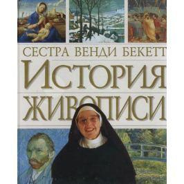 Бекетт В. История живописи