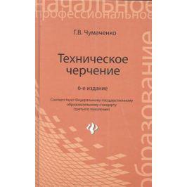 Чумаченко Г. Техническое черчение. Учебное пособие. Издание шестое, стереотипное