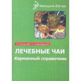 Ингерлейб М., Славгородская Л. Лечебные чаи. Карманный справочник