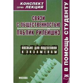 Старикова Ю. Связи с общественностью