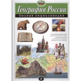 Петрова Н. География России. Полная энциклопедия
