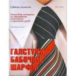 Виес Ю. Галстуки бабочки шарфы Советы стилиста