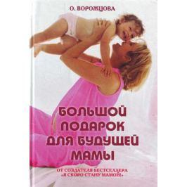 Ворожцова О. Большой подарок для будущей мамы