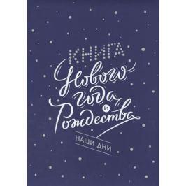 Киселева О. (ред.) Книга Нового года и Рождества. Наши дни