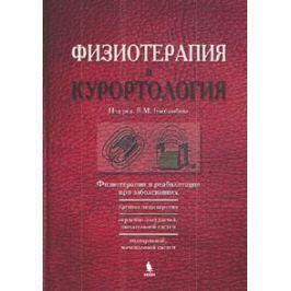 Боголюбова В. (ред.) Физиотерапия и курортология Кн. 2