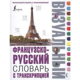 Геннис Г. (ред.) Французско-русский словарь с транскрипцией