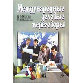 Трухачев В. Международные деловые переговоры