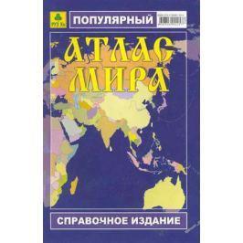 Популярный Атлас мира