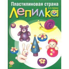 Силивон В. Пластилиновая страна Лепилка