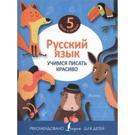 Анашина Н. (ред.) Русский язык. Учимся писать красиво