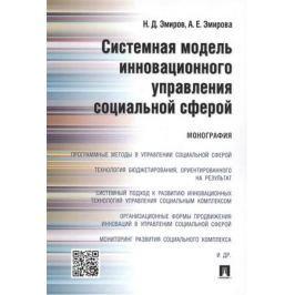 Эмиров Н., Эмирова А. Системная модель инновационного управления социальной сферой. Монография