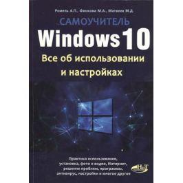 Ромель А., Финкова М., Матвеев М. Самоучитель. Windows 10. Все об использовании и настройках
