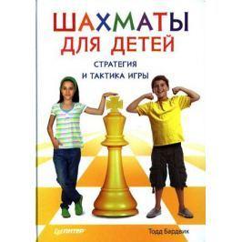 Бардвик Т. Шахматы для детей. Стратегия и тактика игры