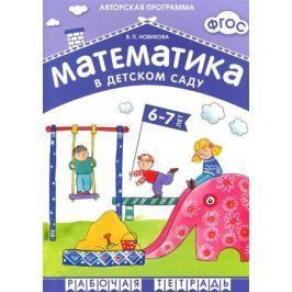 Новикова В. Математика в детском саду. Рабочая тетрадь для детей 6-7 лет