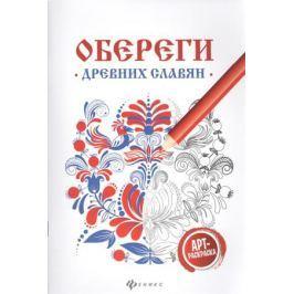 Крючкова О., Крючкова Е., (сост.) Обереги древних славян. Арт-раскраска