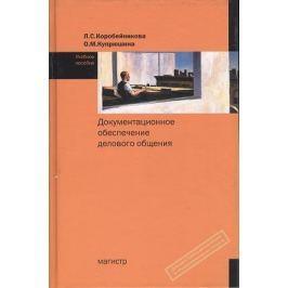 Коробейникова Л., Купрюшкина О. Документационное обеспечение делового общения. Учебное пособие