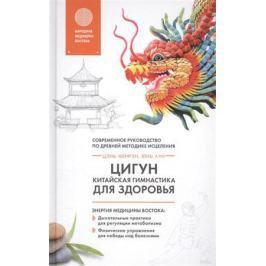 Юйфэн Ц., Лун Ю. Цигун - китайская гимнастика для здоровья