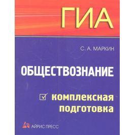Маркин С. ГИА Обществознание Комплексная подготовка