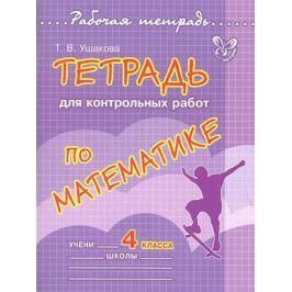 Ушакова Т. Тетрадь для контрольных работ по математике 4 кл.