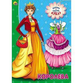 Колыванова Т. (худ.) Вырежи и одень куклу. Королева. Набор для детского творчества