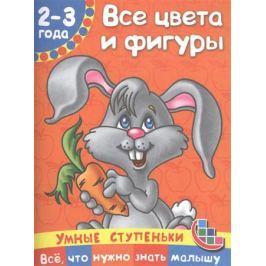 Дмитриева В. Все цвета и фигуры