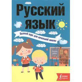 Алексеев Ф. Русский язык. Полный курс для начальной школы