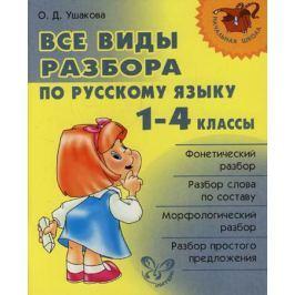 Ушакова О. Все виды разбора по рус. языку 1-4 кл