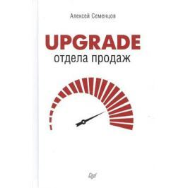 Семенцов А. Upgrade отдела продаж