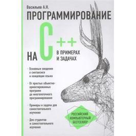 Васильев А. Программирование на С++ в примерах и задачах