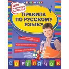 Бескоровайная Е. Правила по русскому языку Для нач. школы