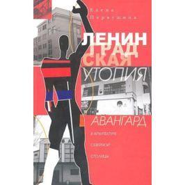 Первушина Е. Ленинградская утопия. Авангард в архитектуре северной столицы