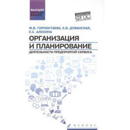 Горностаева Ж., Дуванская Е., Алехина Е. Организация и планирование деятельности предприятий сервиса